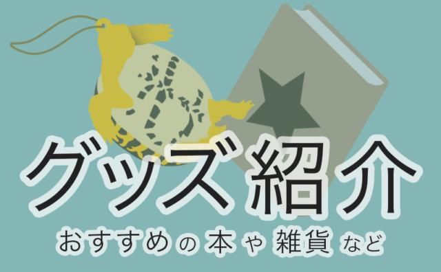 リクガメのグッズ紹介(本や雑貨)